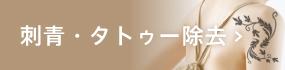 刺青・タトゥー除去
